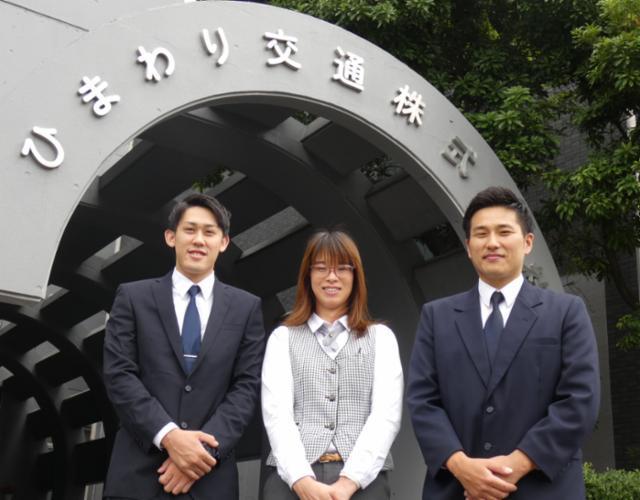 ひまわり交通株式会社 本社営業所の画像・写真