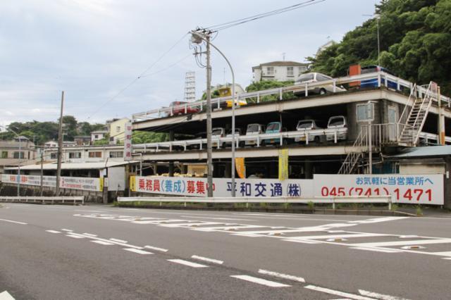 平和交通株式会社 保土ヶ谷営業所の画像・写真